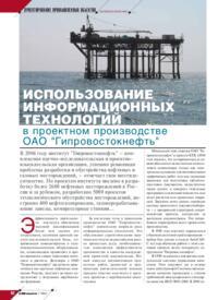 Журнал Использование информационных технологий в проектном производстве ОАО «Гипровостокнефть»