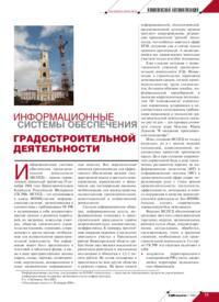 Журнал Информационные системы обеспечения градостроительной деятельности