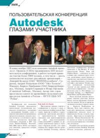 Журнал Пользовательская конференция Autodesk глазами участника