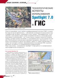 Журнал Технологические аспекты использования Spotlight 7.0 в ГИС