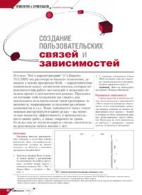 Журнал Создание пользовательских связей и зависимостей