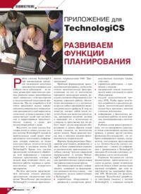Журнал Приложение для TechnologiCS - развиваем функции планирования