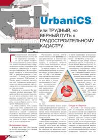 Журнал UrbaniCS, или Трудный, но верный путь к градостроительному кадастру