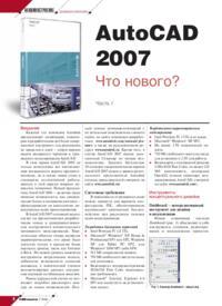 Журнал AutoCAD 2007. Что нового? Часть I