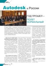 Журнал Autodesk в России. Год прошел - полет нормальный