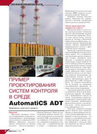 Журнал Пример проектирования систем контроля в среде AutomatiCS ADT