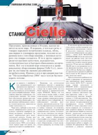 Журнал Станки Cielle: и невозможное возможно
