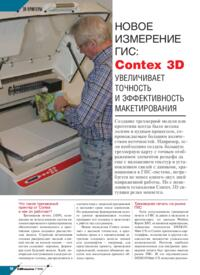 Журнал Новое измерение ГИС: Contex 3D увеличивает точность и эффективность макетирования