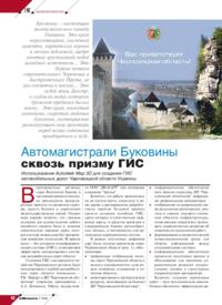 Журнал Автомагистрали Буковины сквозь призму ГИС. Использование Autodesk Map 3D для создания ГИС автомобильных дорог Черновицкой области Украины