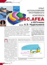 Журнал Опыт использования программного комплекса MSC.AFEA в КБ Точмаш имени А.Э. Нудельмана