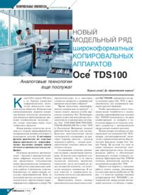 Журнал Новый модельный ряд широкоформатных копировальных аппаратов Oce TDS100