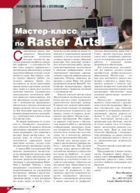 Журнал Мастер-класс по Raster Arts!