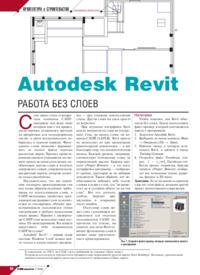Журнал Autodesk Revit - работа без слоев
