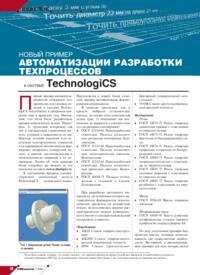 Журнал Новый пример автоматизации разработки техпроцессов в системе TechnologiCS