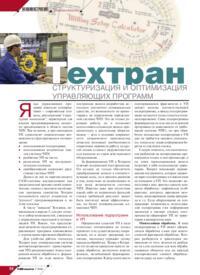 Журнал Техтран: структуризация и оптимизация управляющих программ
