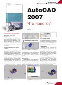 Журнал AutoCAD 2007. Что нового? Часть II