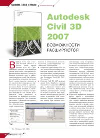 Журнал Autodesk Civil 3D 2007: возможности расширяются