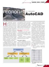Журнал Геология в среде AutoCAD