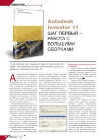 Журнал Autodesk Inventor 11. Шаг первый - работа с большими сборками