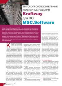 Журнал Высокопроизводительные кластерные решения Kraftway для ПО MSC.Software