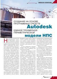 Журнал Создание на основе программных средств Autodesk единой трехмерной параметрической модели НПС