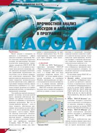 Журнал Прочностной анализ сосудов и аппаратов в программе ПАССАТ