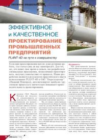 Журнал Эффективное и качественное проектирование промышленных предприятий. PLANT-4D на пути к совершенству
