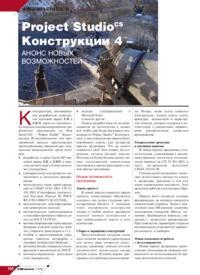 Журнал Project StudioCS Конструкции 4 - анонс новых возможностей
