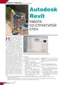 Журнал Autodesk Revit: работа со структурой стен