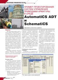 Журнал Пример проектирования систем управления приводами арматуры в среде AutomatiCS ADT и SchematiCS