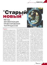 Журнал «Старый новый» метод автоматизации проектирования техпроцессов