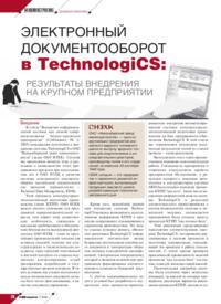 Журнал Электронный документооборот в TechnologiCS: результаты внедрения на крупном предприятии