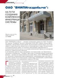 Журнал ОАО «ВНИПИгаздобыча»: на пути создания комплексной информационной системы