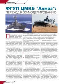 Журнал ФГУП ЦМКБ «Алмаз»: переход к 3D-моделированию