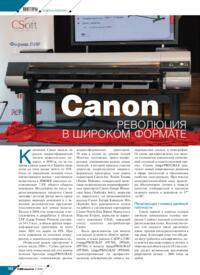 Журнал Canon. Революция в широком формате