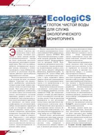 Журнал EcologiCS: глоток чистой воды для служб экологического мониторинга