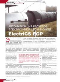Журнал Автоматизация расчетов электрохимзащиты в среде ElectriCS ECP