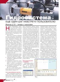 Журнал Гидросистема - еще один шаг навстречу пользователю. Версия 2.75 - теперь с насосами
