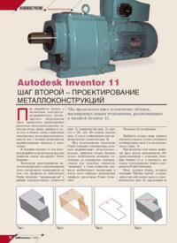 Журнал Autodesk Inventor 11. Шаг второй - проектирование металлоконструкций