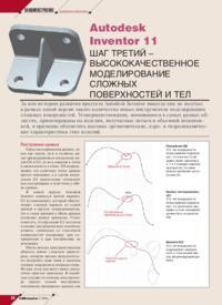 Журнал Autodesk Inventor 11. Шаг третий - высококачественное моделирование сложных поверхностей и тел