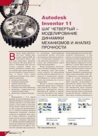 Журнал Autodesk Inventor 11. Шаг четвертый - моделирование динамики механизмов и анализ прочности