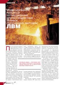 Журнал Моделирование процесса затвердевания крупногабаритных отливок, получаемых методом ЛВМ