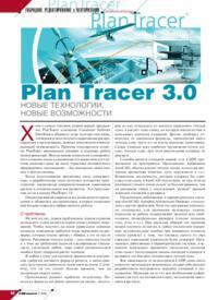 Журнал PlanTracer 3.0 - новые технологии, новые возможности
