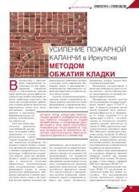 Журнал Усиление пожарной каланчи в Иркутске методом обжатия кладки