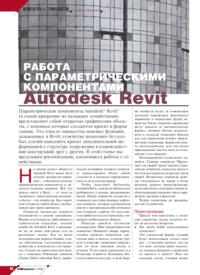 Журнал Работа с параметрическими компонентами Autodesk Revit
