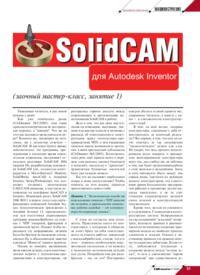 Журнал SolidCAM для Autodesk Inventor (заочный мастер-класс, занятие 1)