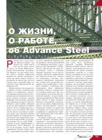Журнал О жизни, о работе, об Advance Steel
