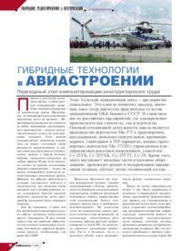 Журнал Гибридные технологии в авиастроении. Переходный этап компьютеризации конструкторского труда