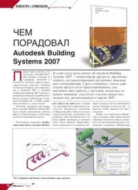 Журнал Чем порадовал Autodesk Building Systems 2007