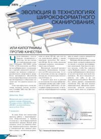Журнал Эволюция в технологиях широкоформатного сканирования, или Килограммы против качества